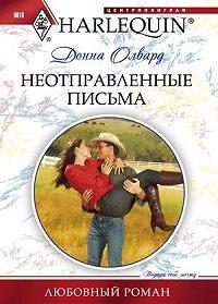 Донна Олвард - Неотправленные письма