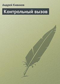 Андрей Кивинов -Контрольный вызов