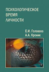Евгений Головаха -Психологическое время личности