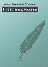 Николай Успенский -Повести и рассказы