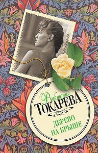 Виктория Токарева -Дерево на крыше (сборник)