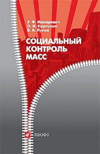 Валерий Андреевич Луков, Эдуард Федорович Макаревич, Олег Иванович Карпухин - Социальный контроль масс