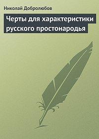 Николай Добролюбов - Черты для характеристики русского простонародья