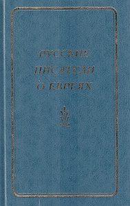 Владимир Николаевич Афанасьев -Русские писатели о евреях. Книга 1