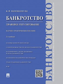банкротство внешнее управление учебник