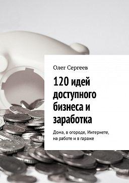 книга по заработку в интернете читать бесплатно онлайн