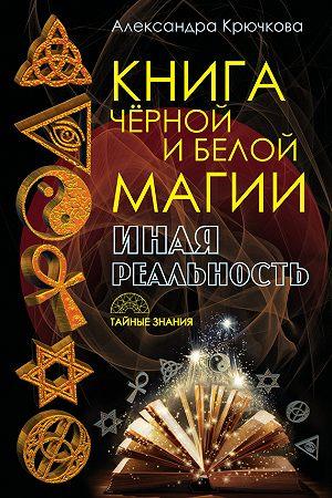Магия черная и белая книги не могу убедить подругу что ванга была колдунья