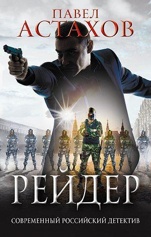 ПАВЕЛ АСТАХОВ FB2