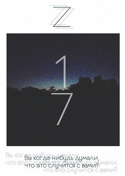 Z «17»
