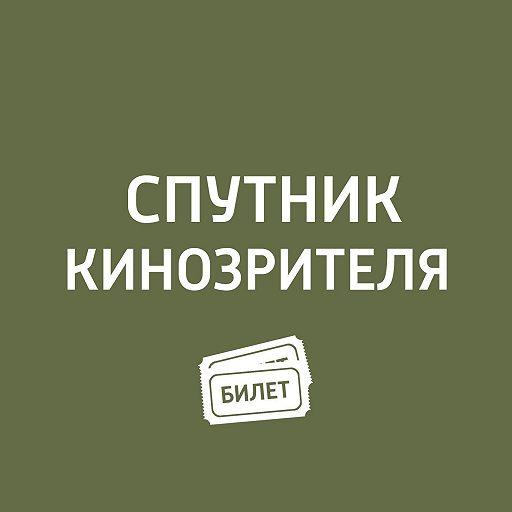 """Берлинале 2016. «Колыбельная скорбной тайне"""""""