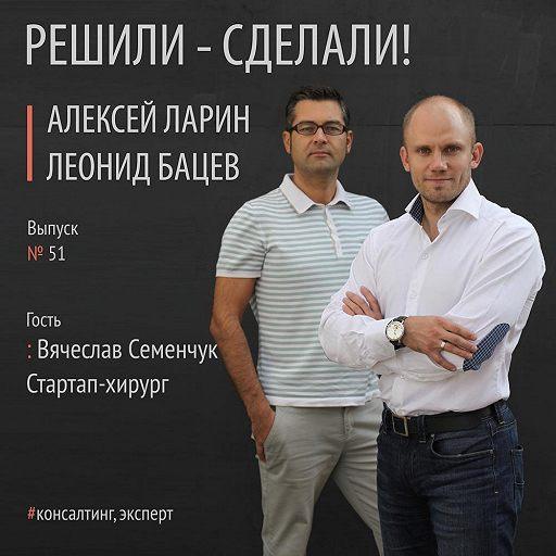 Вячеслав Семенчук иего призвание– Стартап-хирург