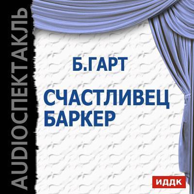 Счастливец Баркер (спектакль)