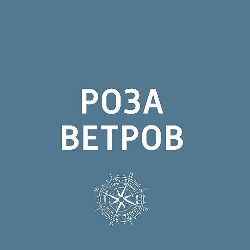 Планета Россия. Центры притяжения российских регионов