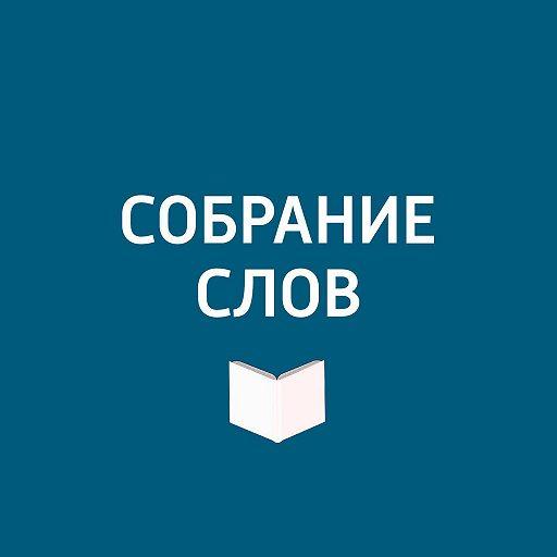 Большое интервью Николая Фоменко