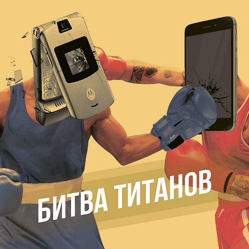 Как уничтожили Motorola?