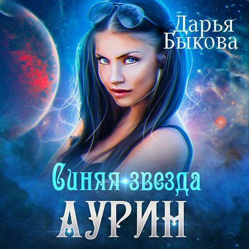 Синяя звезда Аурин
