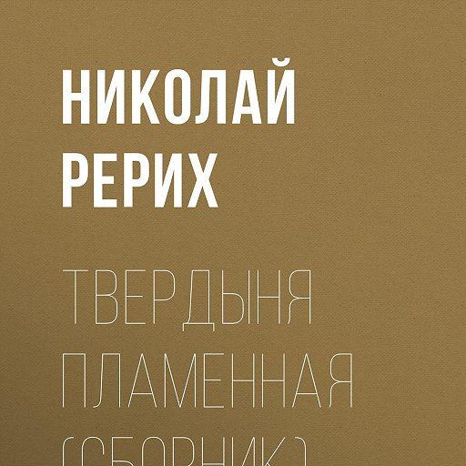 Твердыня пламенная (сборник)