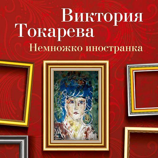 Немножко иностранка (сборник)