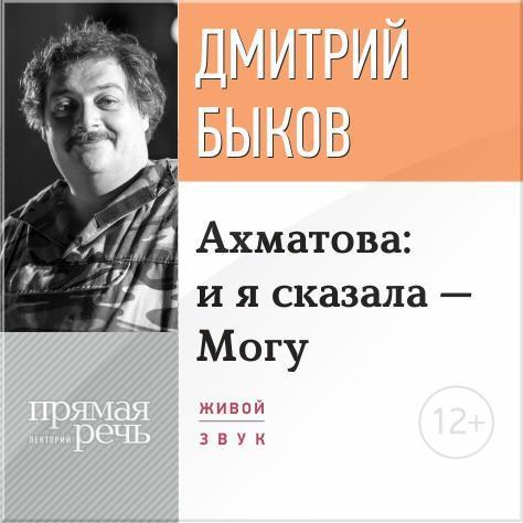 Лекция «Ахматова: и я сказала – Могу»
