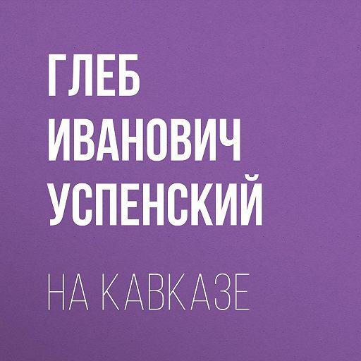 "Купить аудиокнигу ""На Кавказе"""