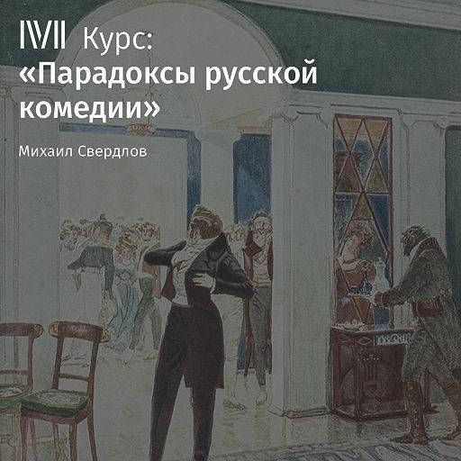 Лекция «Недоросль» Д. Фонвизина как политическая комедия»