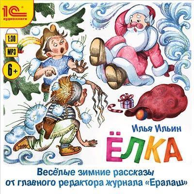Елка. Веселые зимние рассказы от главного редактора журнала «Ералаш»