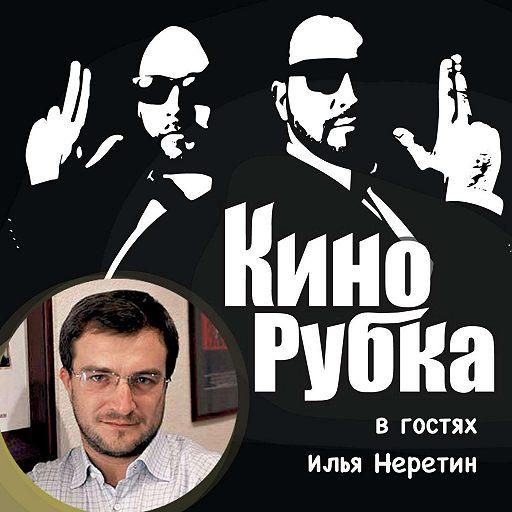 Продюсер Илья Неретин
