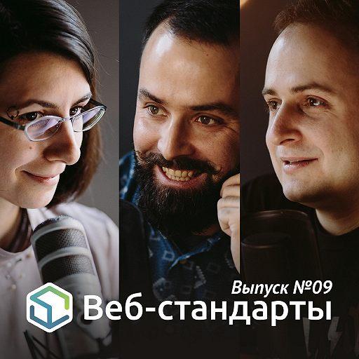 Выпуск №09