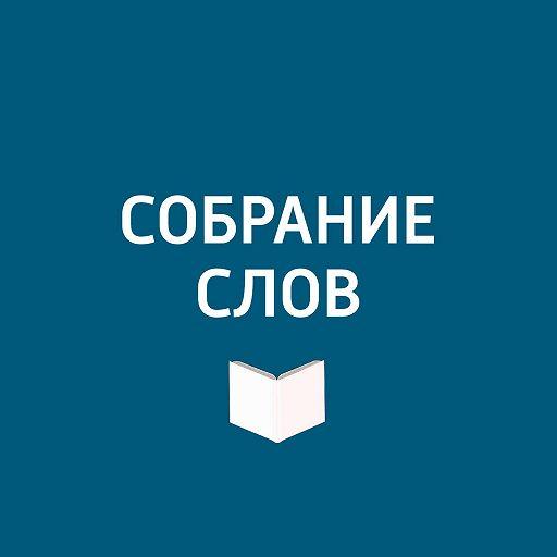 """Купить аудиокнигу """"Большое интервью Нины Пушковой"""""""