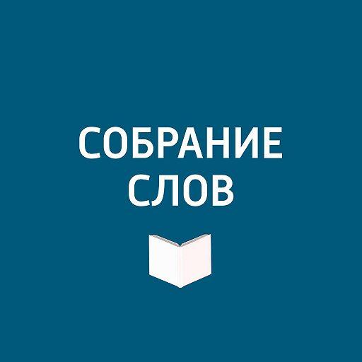 Большое интервью Андрея Шаронова