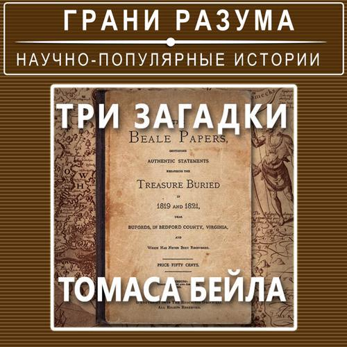 Три загадки Томаса Бейла
