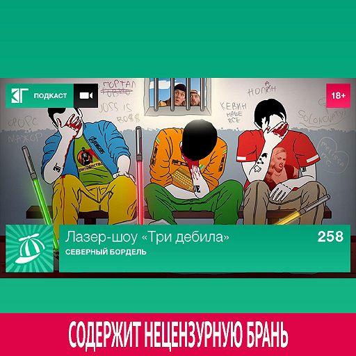 Выпуск 258: Северный бордель