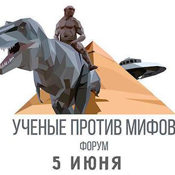 """Научно-просветительский форум """"Учёные против мифов"""""""