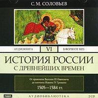 История России с древнейших времен. Том 6