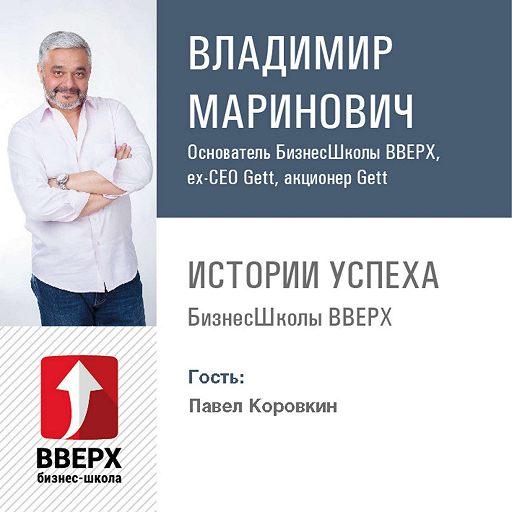 Павел Коровкин. Упаковка франшиз