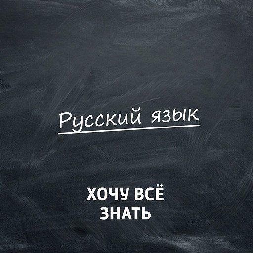 Каникулы с пользой. Летние задачи по русскому языку. Часть 61