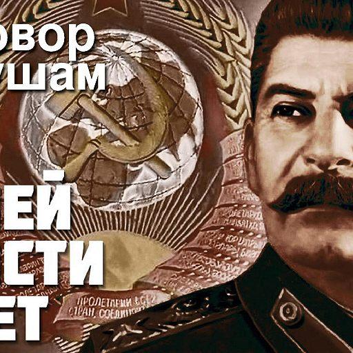 Александр Зиновьев - Нашей юности полёт, Разговор по душам