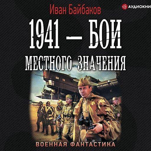 """Купить аудиокнигу """"1941 – Бои местного значения"""""""