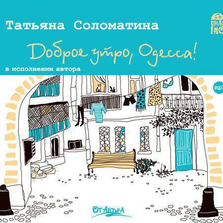 """Купить аудиокнигу """"Доброе утро, Одесса!"""""""