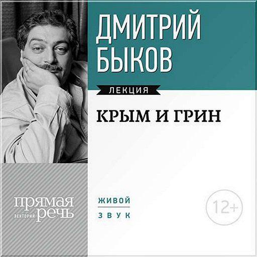 Лекция «Крым и Грин»