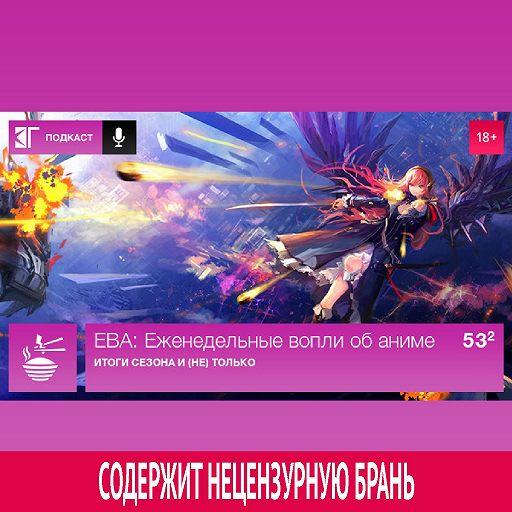 Выпуск 53.2