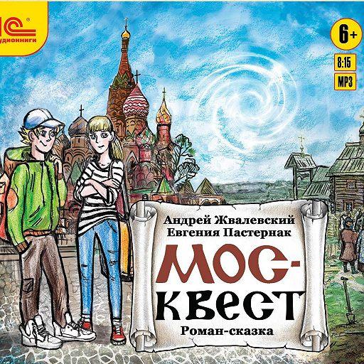 Москвест. Роман-сказка