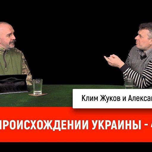 Клим Жуков и Александр Скробач о происхождении Украины, часть 4
