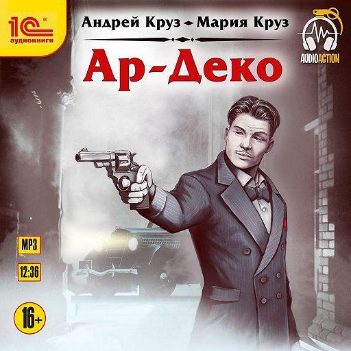 """Купить аудиокнигу """"Ар-Деко"""""""