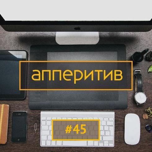 Мобильная разработка с AppTractor #45