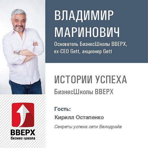 Кирилл Остапенко. Секреты успеха сети Велодрайв