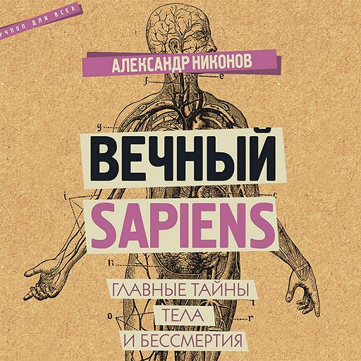"""Купить аудиокнигу """"Вечный sapiens. Главные тайны тела и бессмертия"""""""