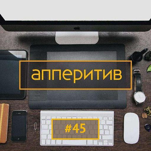 """Купить аудиокнигу """"Мобильная разработка с AppTractor #45"""""""