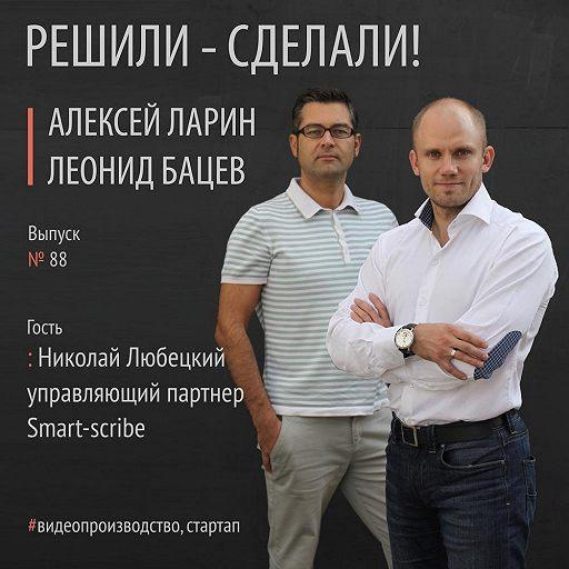 Николай Любецкий управляющий партнер студии рисованного видео «Smart-scribe»