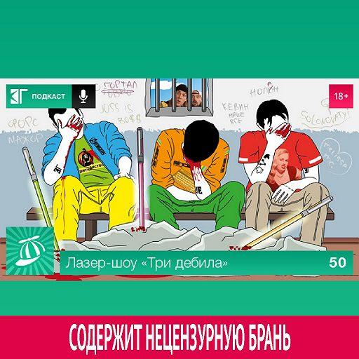 Выпуск 50